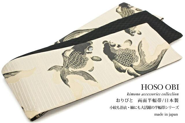 半幅帯 ブランド ひさかたろまん 鳥の子色 黒 金魚 矢羽根 日本製