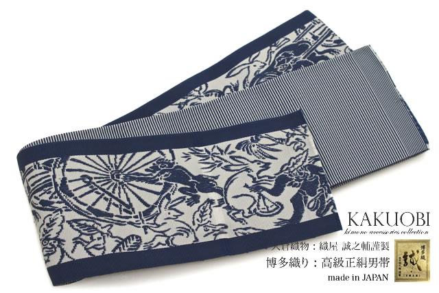大倉織物謹製・品質証紙付き・博多織のメンズ正絹角帯