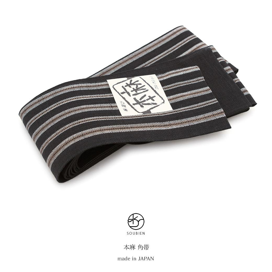 『おび工房』謹製「本麻コレクション」男性用(メンズ)角帯