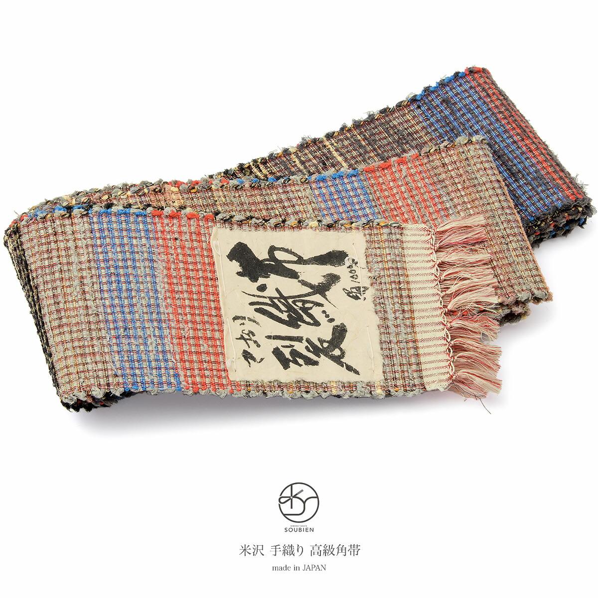 紳士用の着物におすすめな「手織り 裂織布」の角帯