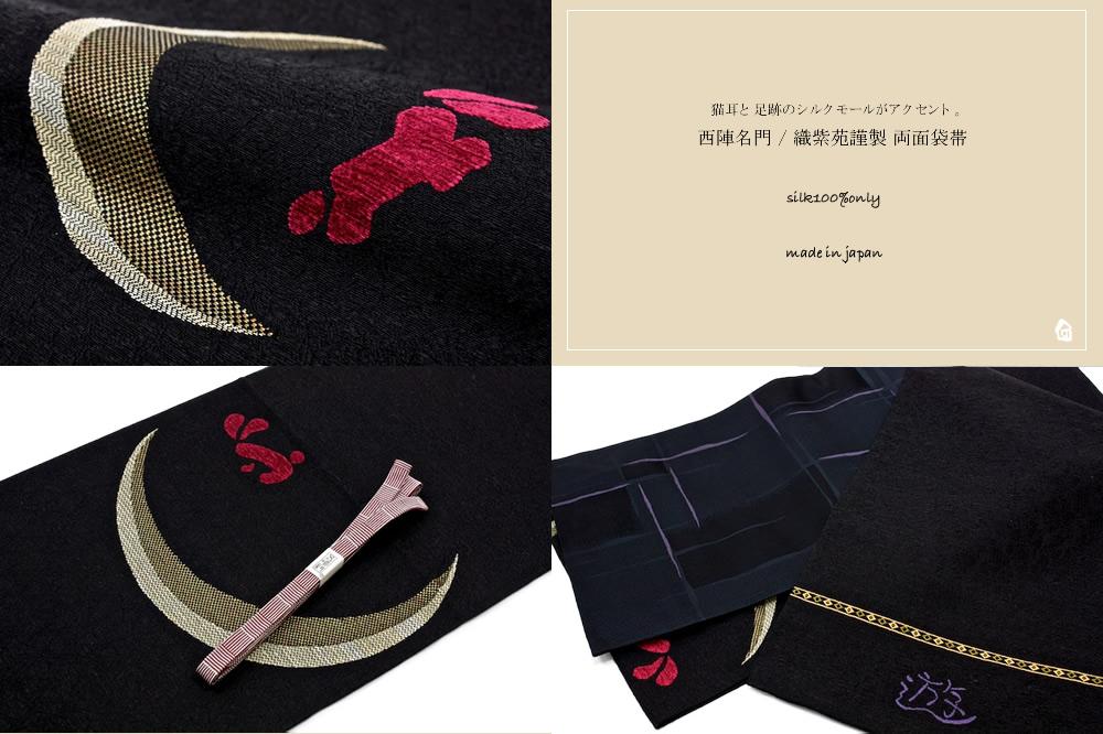 袋帯,カジュアル,日本製,紬,小紋,うさぎ,兎,着物,和装,和服風合い