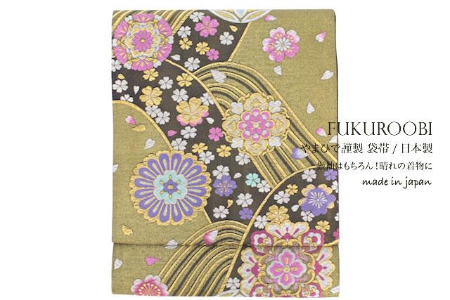 京都西陣やまひで織物謹製の袋帯