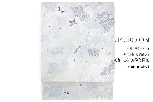 となみ織物謹製の袋帯