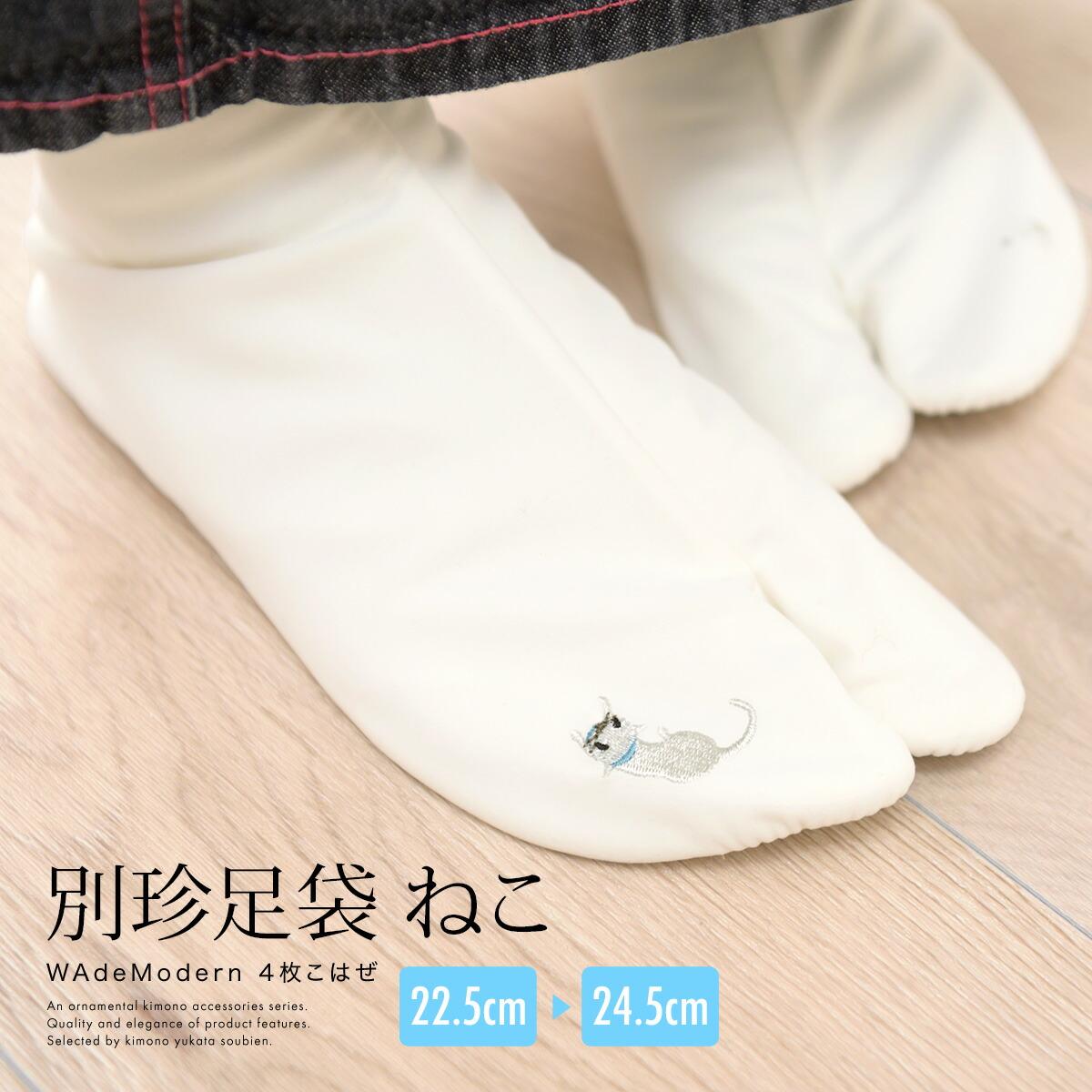アイボリー別珍 ネコ刺繍足袋