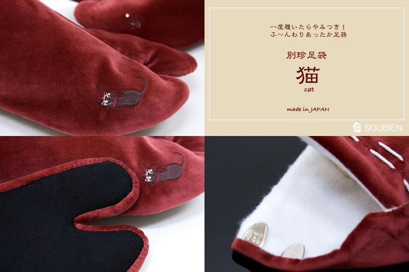 ブランド WA de Modern 別珍刺繍足袋 ボルドー 赤系 黒猫 スワロフスキークリエーション使用 着物 和服 和装小物 日本製