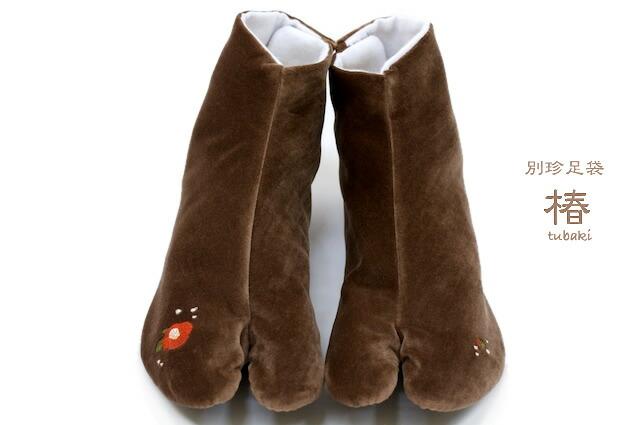 焦茶別珍 椿刺繍足袋