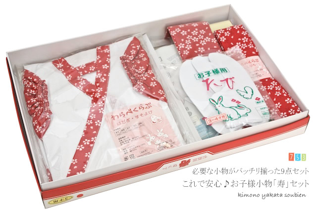 肌着,裾よけ,2部式,子供,和装小物,ピンク,桜,七五三,セット