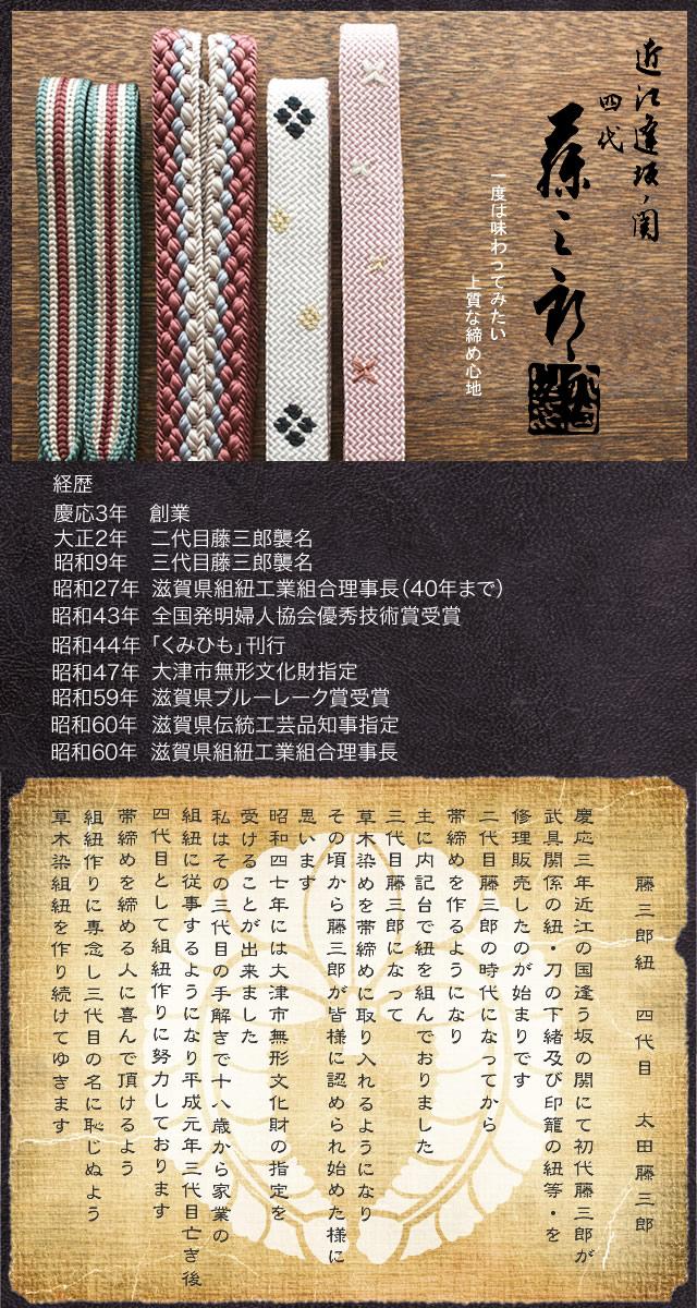 無形文化財藤三郎紐謹製正絹帯締めc