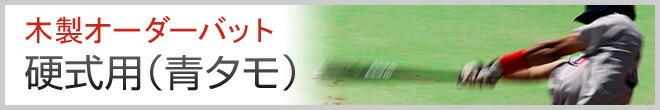 木製オーダーバット【硬式用】(青タモ)