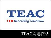 TEAC関連商品