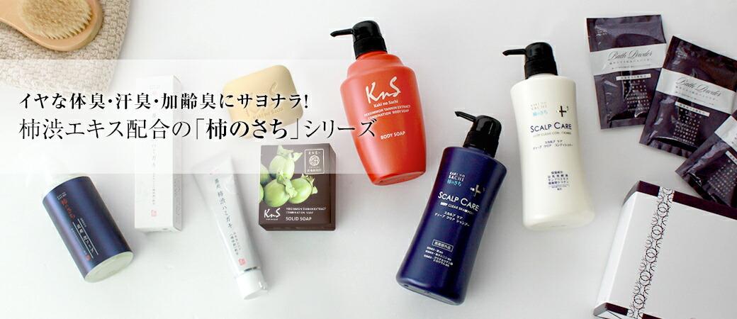 柿渋エキス配合の「柿のさち」シリーズ
