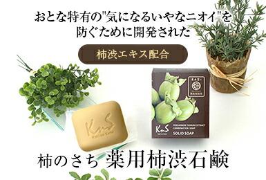 柿のさち 薬用柿渋石鹸