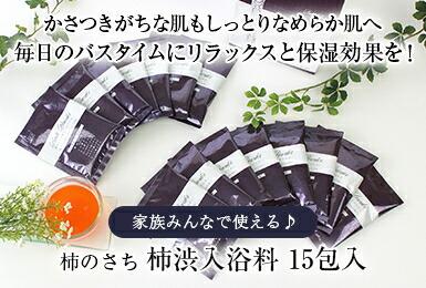 柿のさち 柿渋入浴料 15包入