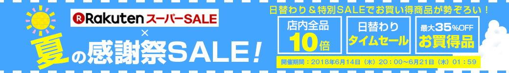 楽天スーパーSALE×夏の感謝際SALE