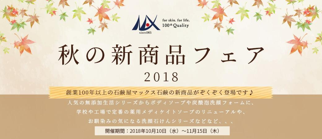 秋の新商品フェア2018