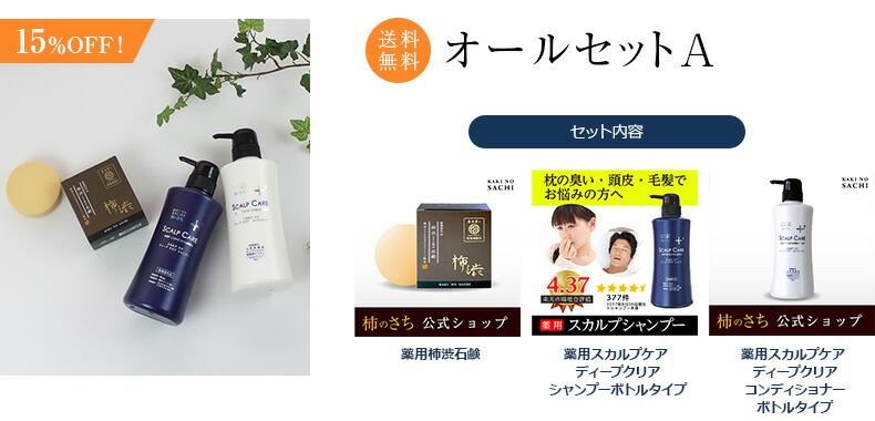 オールセットA(スカルプシャンプー+コンディショナー+柿渋石鹸)