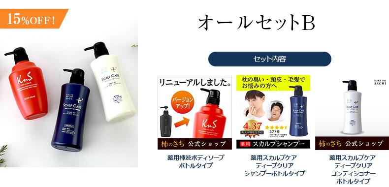 オールセットB(スカルプシャンプー+コンディショナー+柿渋ボディソープ)