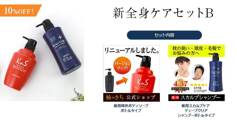 新全身ケアセットB(スカルプシャンプー+柿渋ボディソープ)