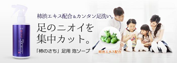 柿のさち 足用泡ソープ