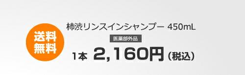 送料無料 柿渋リンスインシャンプー 450mL 医薬部外品 1本 2,160円(税込)