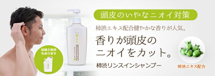 柿渋エキス配合リンスインシャンプー