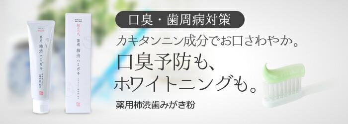 薬用柿渋ハミガキ