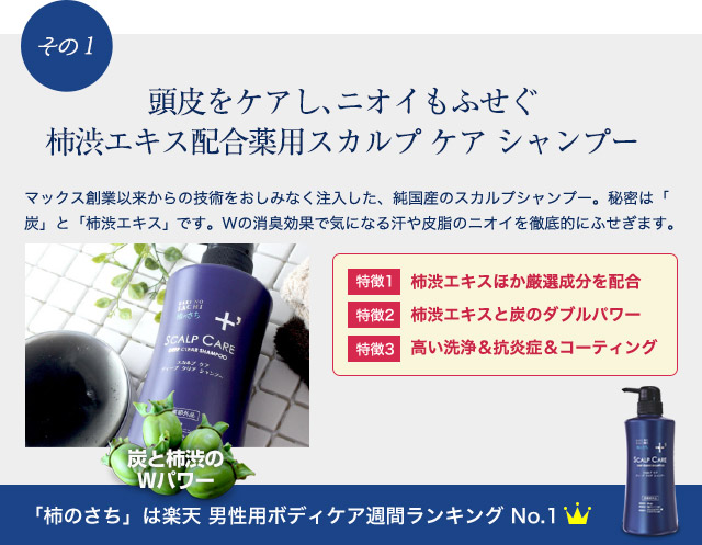 柿渋エキス配合薬用スカルプケアシャンプー