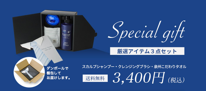Special gift 厳選アイテム3点セット
