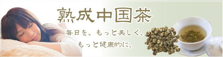 【中国茶】茶葉のページはこちら