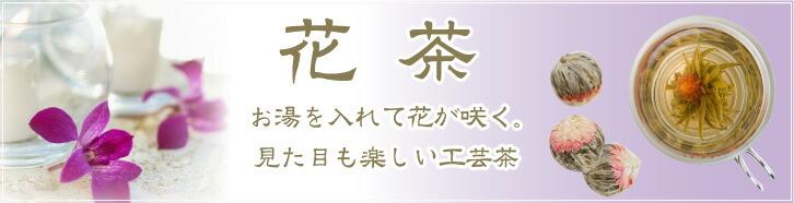 【中国茶】花茶のページはこちら
