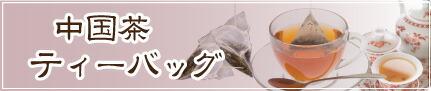 【中国茶】ティーバッグ茶のページはこちら