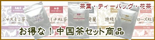 中国茶★お得なセット商品!!茶葉・ティーバッグ・花茶★お好きなお茶が選べる!