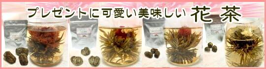 ★工芸茶★見て可愛い飲んで美味しい花茶