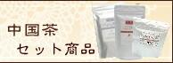 中国茶セット商品