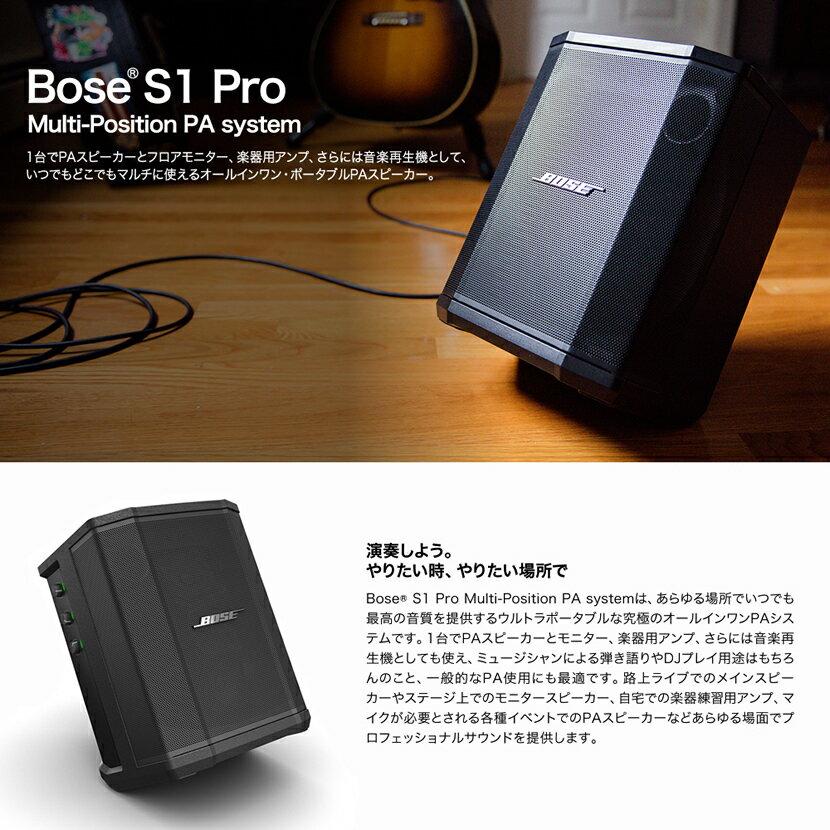 Bose S1 Pro Multi-Position PA System multi-position PA system speaker BOSE