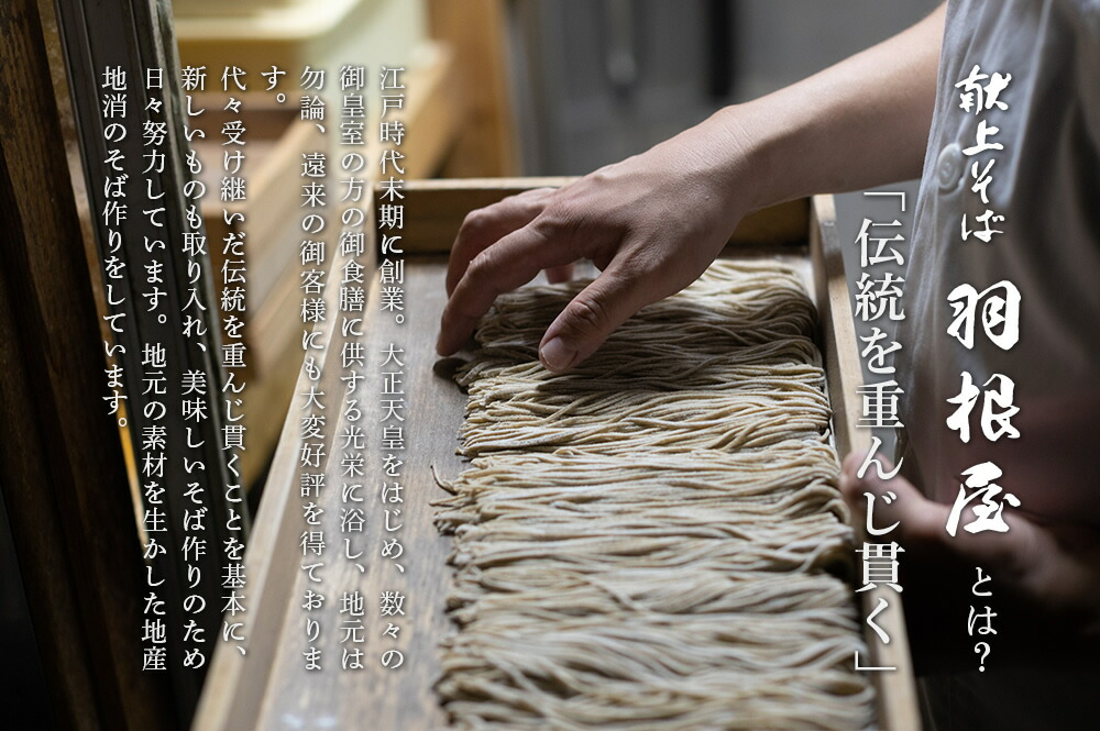羽根屋の伝統歴史