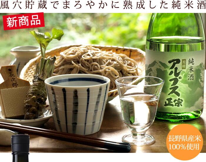 亀田屋酒造店 アルプス正宗 風穴貯蔵純米酒 720ml