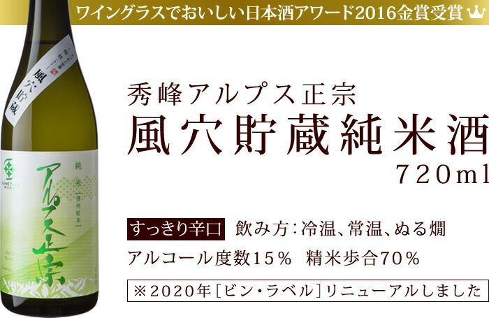 ワイングラスでおいしい日本酒アワード2016金賞受賞