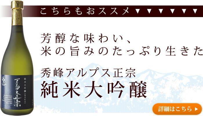亀田屋酒造店 アルプス正宗 純米大吟醸