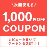 レビューを書いて1000円クーポンGET