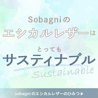 Sobagniのエシカルレザーはとってもサスティナブル