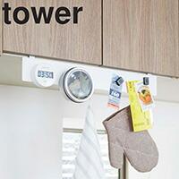 tower 戸棚下フック付きマグネットボード タワー