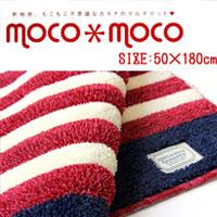 mocomoco(モコモコ) マルチマット50×180cm