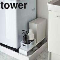 tower 洗濯機横排水口上ラック タワー