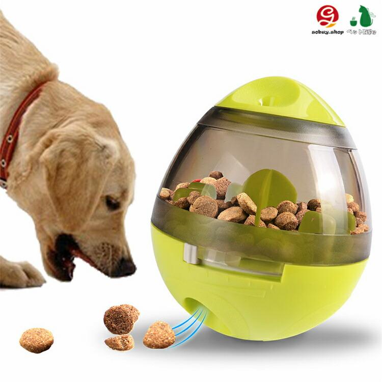 犬 猫 餌入れ食器 餌やり エサ 犬猫用フード ペットおもちゃ 倒れないエッグ だるまボール 噛むおもちゃ ペット用品 玩具ボール 遊び 早食い防止