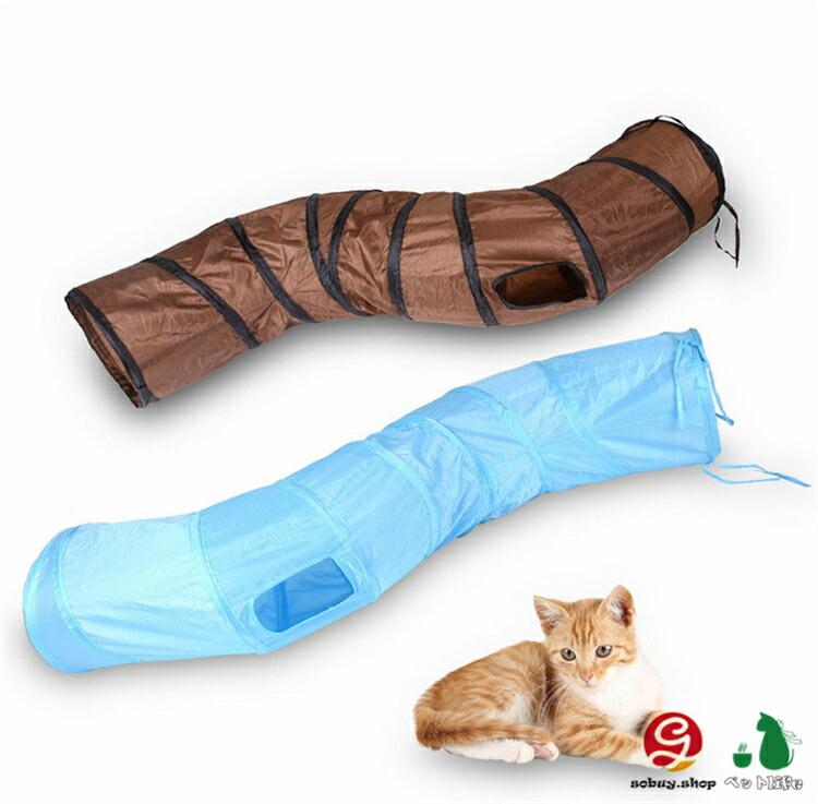 キャットトンネル ペット 猫 おもちゃ 猫トンネル 猫ペット 折りたたみ S型 2穴付き ストレス発散 運動不足