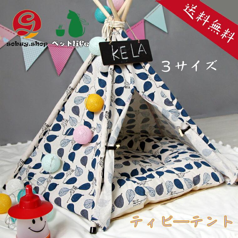 折りたたみ式 四季通用 犬 小屋 テント 猫 犬 ベッド おしゃれ 猫 ベッド 星柄 犬小屋 猫小屋 ペット用寝袋