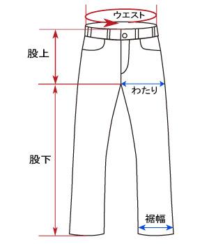 パンツ,サイズ