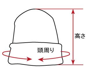 ニット帽,サイズ