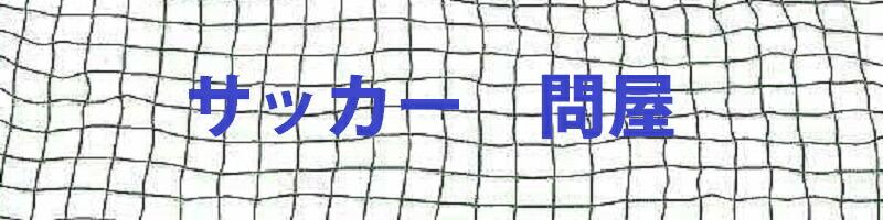 サッカー問屋:サッカー・フットサル・ラグビー専門店
